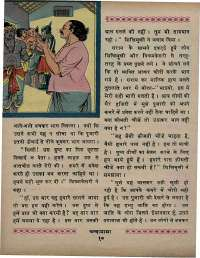 September 1969 Hindi Chandamama magazine page 24