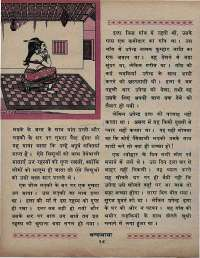 September 1969 Hindi Chandamama magazine page 34