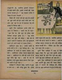 September 1969 Hindi Chandamama magazine page 37