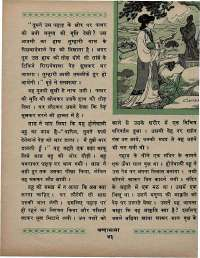 September 1969 Hindi Chandamama magazine page 51