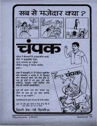 September 1969 Hindi Chandamama magazine page 9