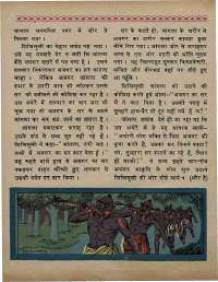 September 1969 Hindi Chandamama magazine page 32