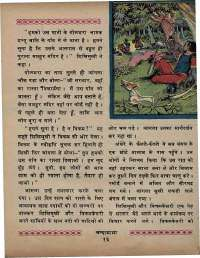 September 1969 Hindi Chandamama magazine page 29