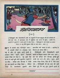 September 1969 Hindi Chandamama magazine page 23