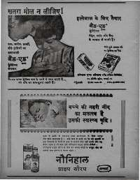 September 1969 Hindi Chandamama magazine page 84