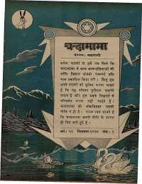 September 1969 Hindi Chandamama magazine page 15