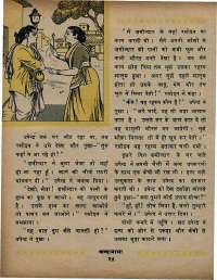 September 1969 Hindi Chandamama magazine page 40