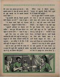 September 1969 Hindi Chandamama magazine page 54