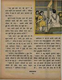 September 1969 Hindi Chandamama magazine page 41