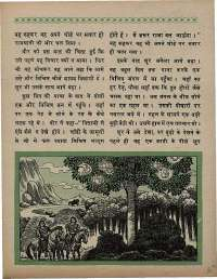 September 1969 Hindi Chandamama magazine page 59