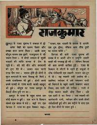 September 1969 Hindi Chandamama magazine page 57