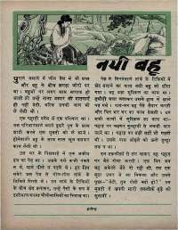 September 1969 Hindi Chandamama magazine page 50