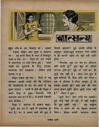 September 1969 Hindi Chandamama magazine page 45