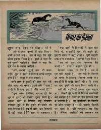 September 1969 Hindi Chandamama magazine page 20
