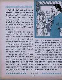 September 1969 Hindi Chandamama magazine page 17