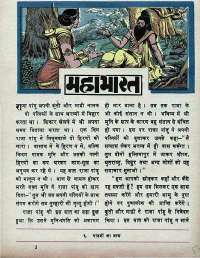 September 1969 Hindi Chandamama magazine page 65
