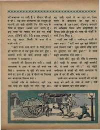 September 1969 Hindi Chandamama magazine page 19