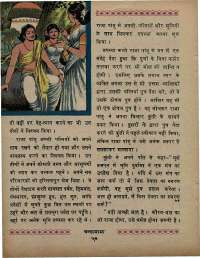 September 1969 Hindi Chandamama magazine page 66