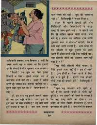 September 1969 Hindi Chandamama magazine page 26