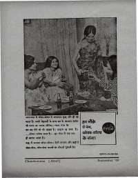 September 1969 Hindi Chandamama magazine page 6