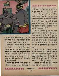 September 1969 Hindi Chandamama magazine page 28