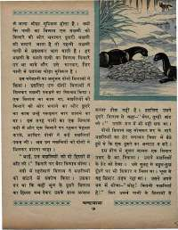 September 1969 Hindi Chandamama magazine page 21