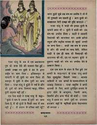September 1969 Hindi Chandamama magazine page 68