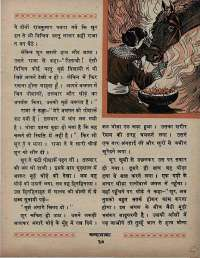 September 1969 Hindi Chandamama magazine page 61
