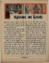 September 1969 Hindi Chandamama magazine page 53
