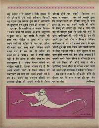 September 1969 Hindi Chandamama magazine page 42