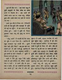 September 1969 Hindi Chandamama magazine page 69