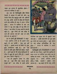 September 1969 Hindi Chandamama magazine page 27