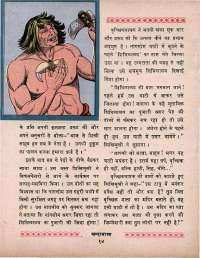 July 1970 Hindi Chandamama magazine page 28