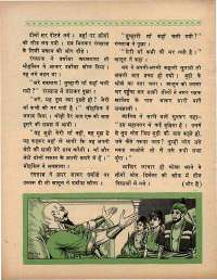 July 1970 Hindi Chandamama magazine page 54