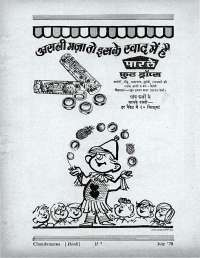 July 1970 Hindi Chandamama magazine page 3