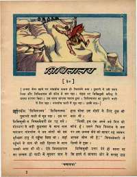 July 1970 Hindi Chandamama magazine page 23