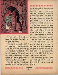 July 1970 Hindi Chandamama magazine page 38