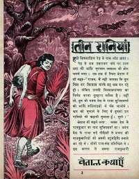 July 1970 Hindi Chandamama magazine page 31