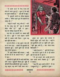 July 1970 Hindi Chandamama magazine page 39