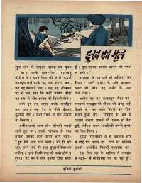 July 1970 Hindi Chandamama magazine page 20