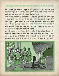 July 1970 Hindi Chandamama magazine page 59