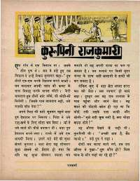 July 1970 Hindi Chandamama magazine page 37