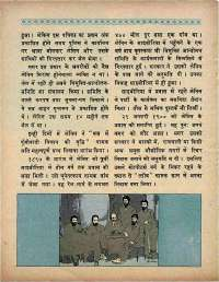 July 1970 Hindi Chandamama magazine page 74