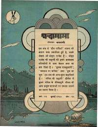July 1970 Hindi Chandamama magazine page 15