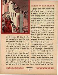 July 1970 Hindi Chandamama magazine page 48