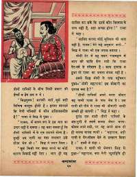 July 1970 Hindi Chandamama magazine page 34