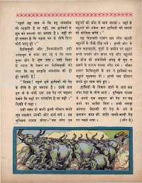 July 1970 Hindi Chandamama magazine page 30