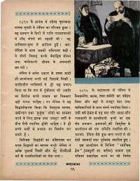 July 1970 Hindi Chandamama magazine page 73