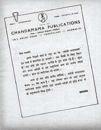 July 1970 Hindi Chandamama magazine page 7