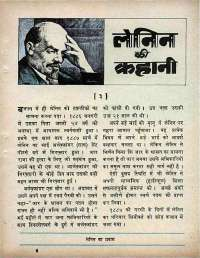 July 1970 Hindi Chandamama magazine page 71